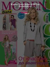 Diana Moden 4/2015 на BurdaStyle.ru