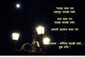 30 Good Night Sms In Marathi Marathi Good Night Sms Images
