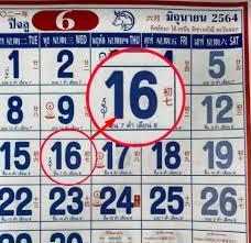 เลขเด็ดปฏิทินจีน 16/6/64 หวยเด่นงวดนี้ แจกฟรีทุกงวดทั้งปี - เลขเด็ดออนไลน์
