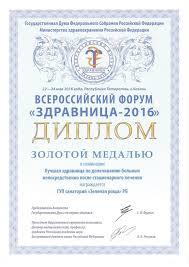 Дипломы и награды Диплом Всероссийского форума Здравница