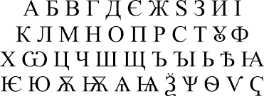 The early cyrillic alphabet appeared the 9th century ad. Early Cyrillic Alphabet Wikipedia