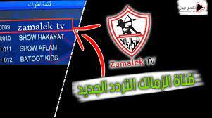 تردد قناة الزمالك الجديدة | zamalek tv