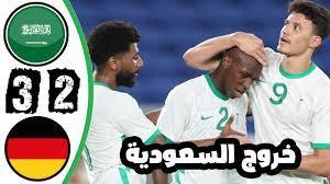 اهداف مباراة السعودية والمانيا 2-3 { اولمبياد طوكيو 2021 } - YouTube
