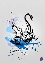 top 25 best islamic calligraphy ideas