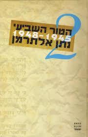 Image result for אלתרמן הטור השביעי 1947