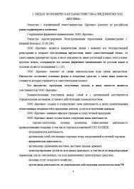 Декан НН Экономический анализ предприятия на примере ООО  Экономический анализ предприятия на примере ООО Братина