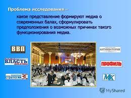 Презентация на тему Презентация дипломного проекта Усатовой  2 Проблема исследования