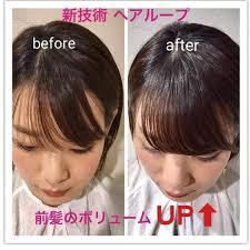 新技術hair Loopヘアループでボリュームup前髪分け目に