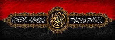 Image result for یا حسین محرم