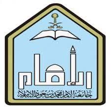 جامعة الإمام محمد بن سعود تعلن عن 32 وظيفة إدارية شاغرة - أخبار السعودية
