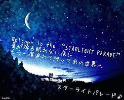 スター ライト パレード