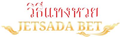 วิธีการแทงหวย Jetsadabet - Jetsadabetlotto