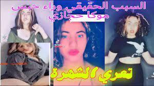 السبب الحقيقي وراء حبس موكا حجازي - YouTube