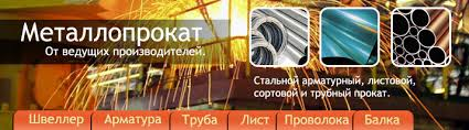 rodion narod ru реферат на тему сплавы дюралюминий  Продажа металлопроката