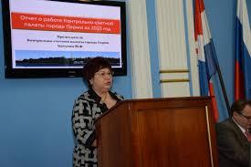 Контрольно счетная палата города Перми отчиталась перед депутатами  Контрольно счетная палата города Перми отчиталась перед депутатами