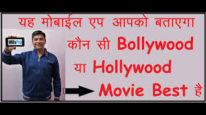 how to select best movie hollywood or bollywood hindi punjabi  how to select best movie hollywood or bollywood hindi punjabi imdb rating imdb mr growth