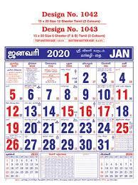 Office Calender Office Calendar