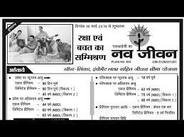 Lic Nav Chart Lics Nav Jeevan Ll Lic Table No 853 In Hindi Youtube