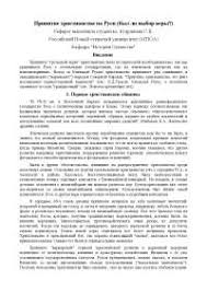 Реферат на тему Принятие христианства на Руси docsity Банк  Реферат на тему Принятие христианства на Руси