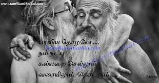 Old Friends Kallari FriendShip Tamil Kavithai Quotes Amazing Some Friendship Quotes In Tamil