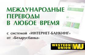 Кредитование юридических лиц Новая услуга в интернет банкинге сервис денежных переводов western union®