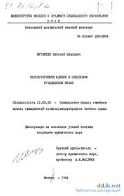 сделки в советском гражданском праве  Многосторонние сделки в советском гражданском праве