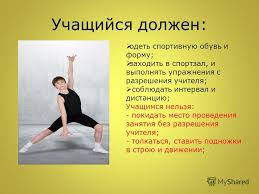 Презентация на тему Техника безопасности на уроке гимнастики  2 Учащийся должен одеть спортивную