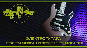 <b>Электрогитара Fender American Performer</b> Stratocaster - YouTube