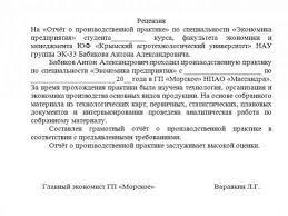 Заключение производственной практики геодезиста Название Отчет по производственной преддипломной практике Тип работы отчет п