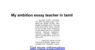 my ambition essay teacher in tamil google docs