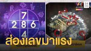ส่องเลขเด็ดงวดวันที่ 1 กรกฎาคม 2563 - YouTube