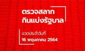 ตรวจสลากกินแบ่งรัฐบาล ตรวจหวย งวด 1 สิงหาคม 2560