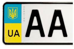 купить номера на авто Киев
