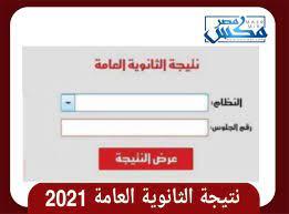 موعد ظهور نتيجة الثانوية العامة بالاسم ورقم الجلوس 2021