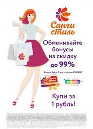 Санги Стиль федеральная сеть магазинов парфюмерии и косметики  Каталог `