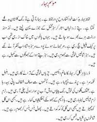 my favourite season winter essay in urdu   my favourite season winter essay in urdu