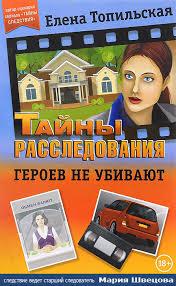 Героев не убивают - <b>Топильская Елена Валентиновна</b> | Купить ...