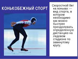 Презентация Зимние виды спорта скачать бесплатно ЗИМНИЕ ВИДЫ СПОРТА КОНЬКОБЕЖНЫЙ СПОРТ Скоростной бег на коньках вид спорта в котором необходим