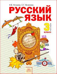О системе Л В Занков класс 3 класс
