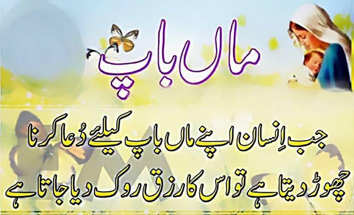 sher o shayari in urdu for teachers