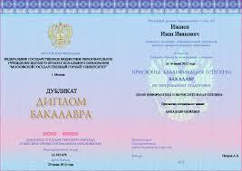 Купить диплом бакалавра в Москве быстрое высшее образование Диплом бакалавра любого вуза Москвы стройте карьеру уже сегодня