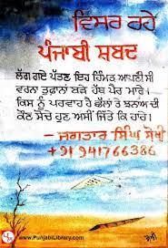 Punjabi Chart Jagtar Singh Sokhi Punjabi Library