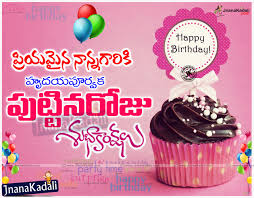 Birthday Quotes Father Birthday Quotes In Telugu
