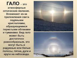 Презентация по географии на тему Оптические явления в атмосфере  ГАЛО это атмосферные оптические явления Возникают из за преломления света
