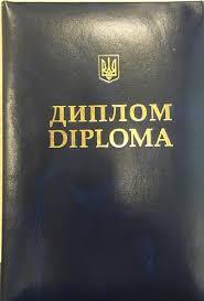 Приобретение обложки для диплома com  1808 1024