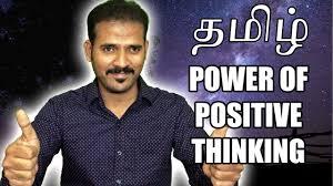 தமழ Power Of Positive Thinking Positive Thinking In Tamil Tamil Motivational Video