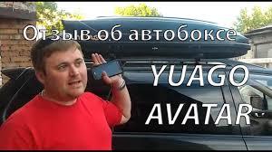 Правдивый отзыв об автобоксе на крышу <b>YUAGO</b> Avatar - YouTube