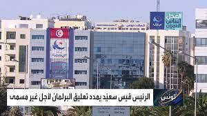 ترقب في تونس للحكومة الجديدة.. ومستشار الرئيس يوضح