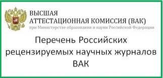 Опубликовать статью в журналах рецензируемых ВАК bak Перечень Российских рецензируемых научных журналов ВАК
