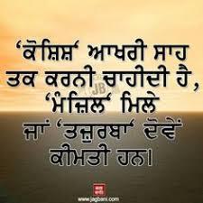 Beautiful Quotes In Punjabi Best of Punjabi Quotes Punjabi Quotes Pinterest Punjabi Quotes